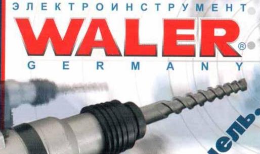 Инструмент с именем Waler