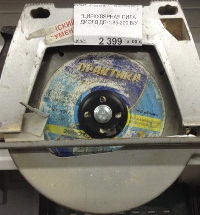 Диолд ДП-1,85-200 - циркулярная пила