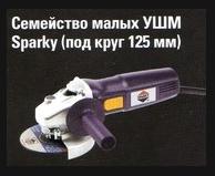 УШМ Sparky M (MA)