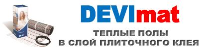 Электрические напольные покрытия DEVI