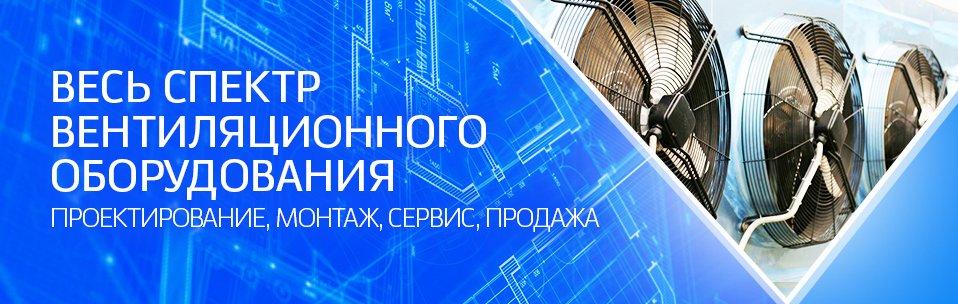 """Проектирование системы вентиляции от компании """"Вент-заводы"""""""