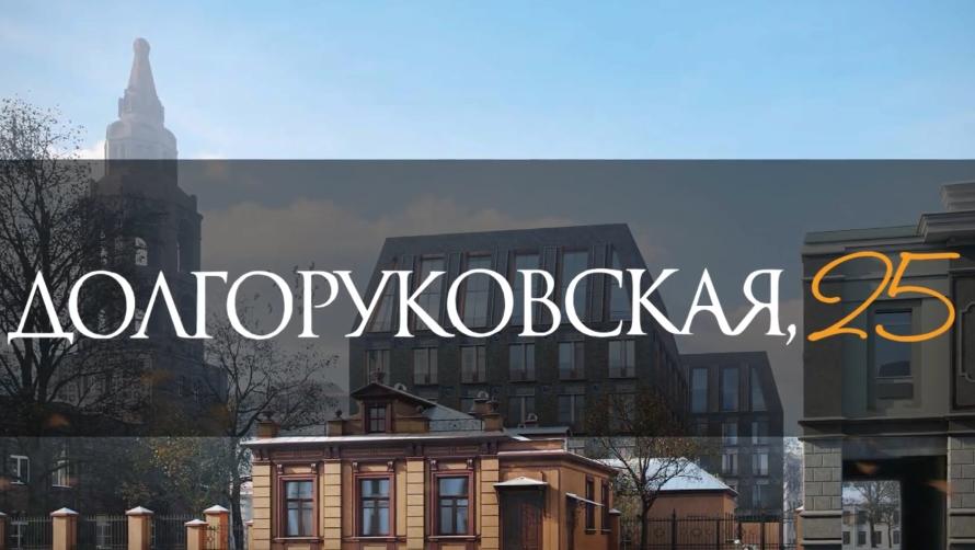 ЖК Долгоруковская - какие плюсы покупки квартиры у них