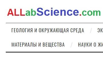 Полезный для строителя сайт allabscience.com