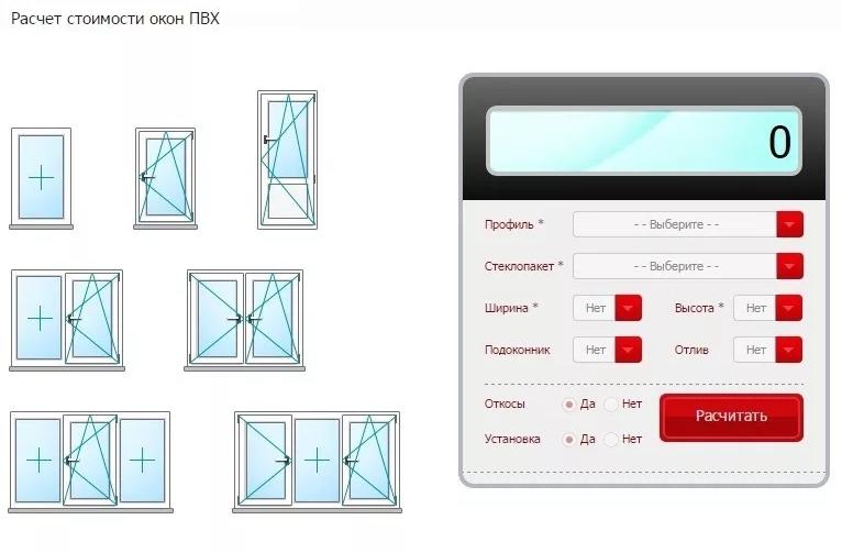 Как провести расчет стоимость вашего окна