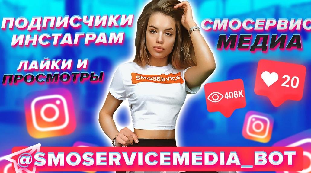 Обзор сайта SMOSERVICE.MEDIA / SMOSERVICE.RU