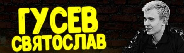 Отличный сеошник Гусев Святослав Олегович