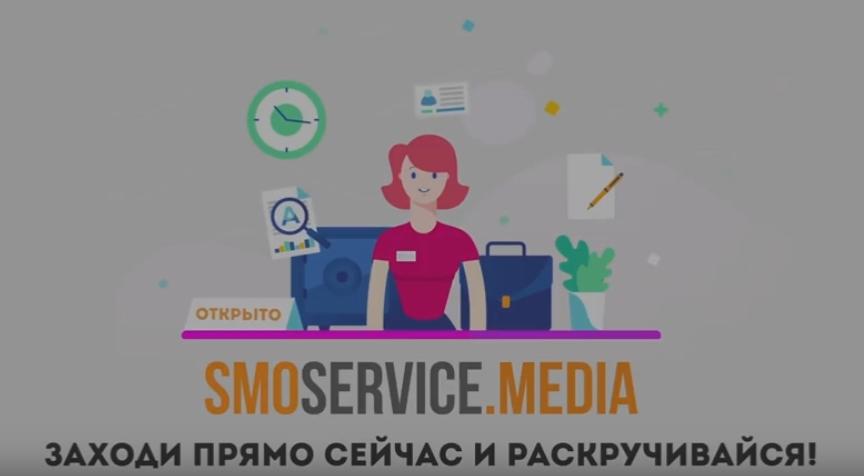 Обзор SMOSERVICE / СМОСЕРВИС