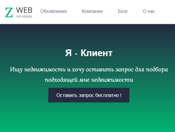 Сайт для риэлторов и агентств недвижимости z-web.biz
